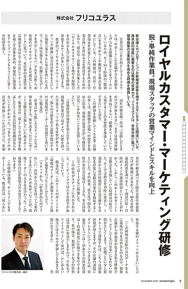 アミューズメントプレスジャパン11月号